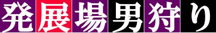 発展場男狩り|札幌のホモ・ゲイ・女装子・熟女との体験談